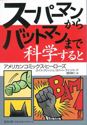 Science of Superheroes, Japanese Edition